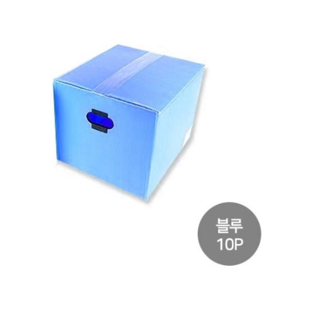플라스틱 집안 옷 정리 이사 박스 중 블루 10개