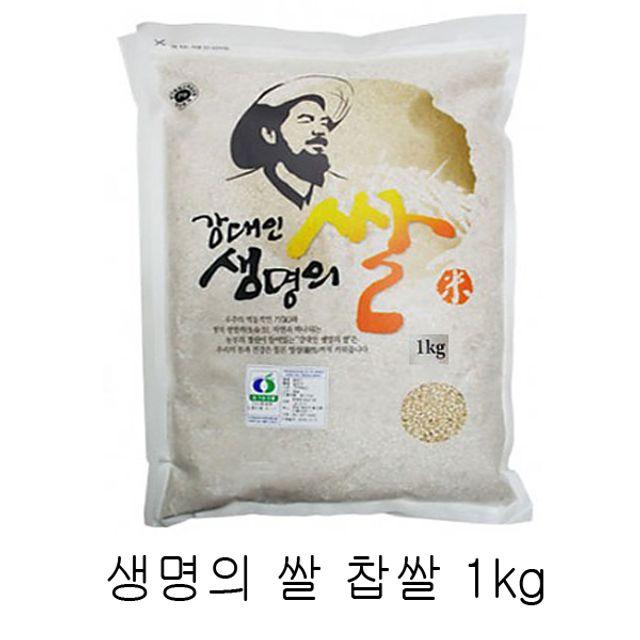 생명의 쌀 찹쌀 1kg