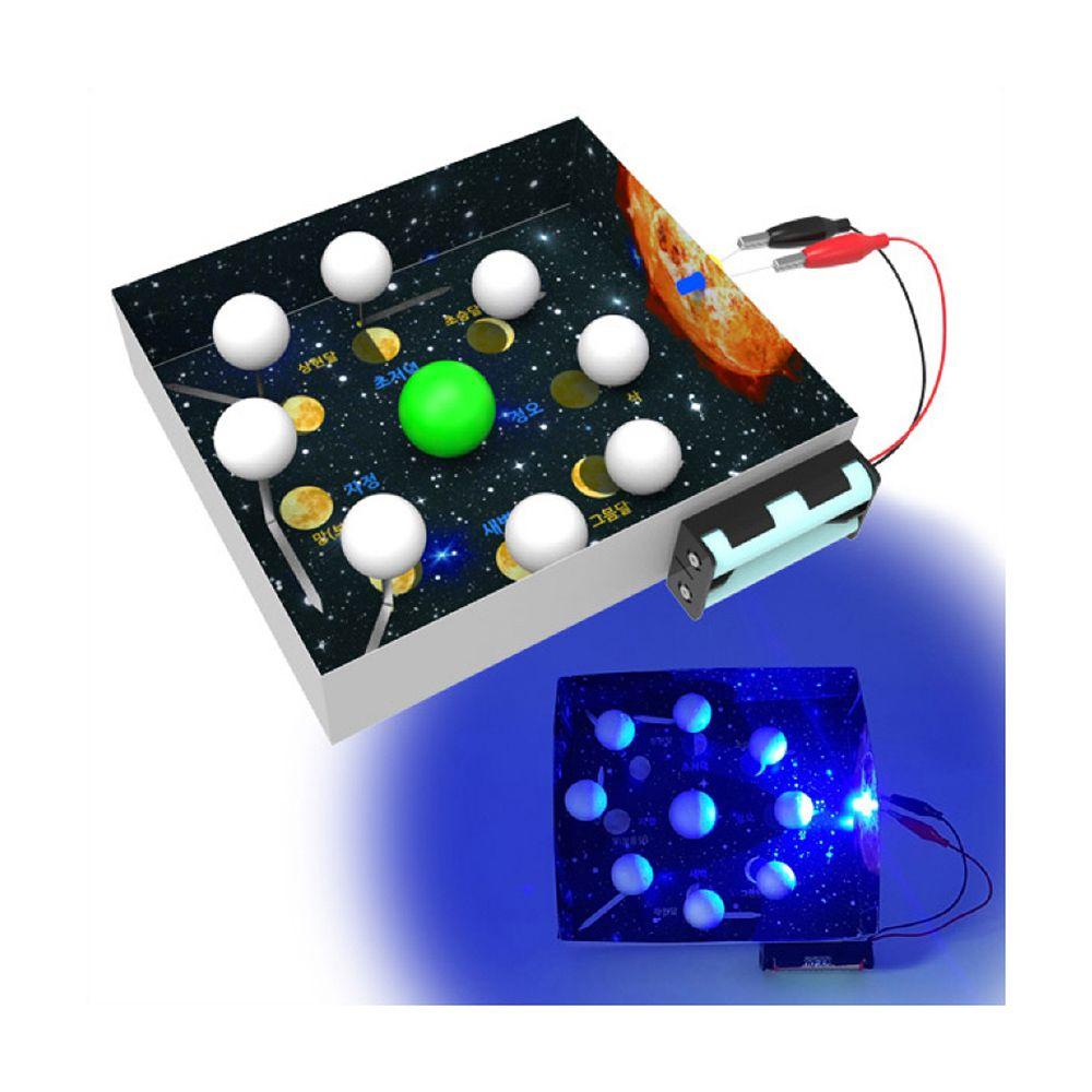 과학 키트 LED 달의 위상 변화 관찰 박스 실험 상자
