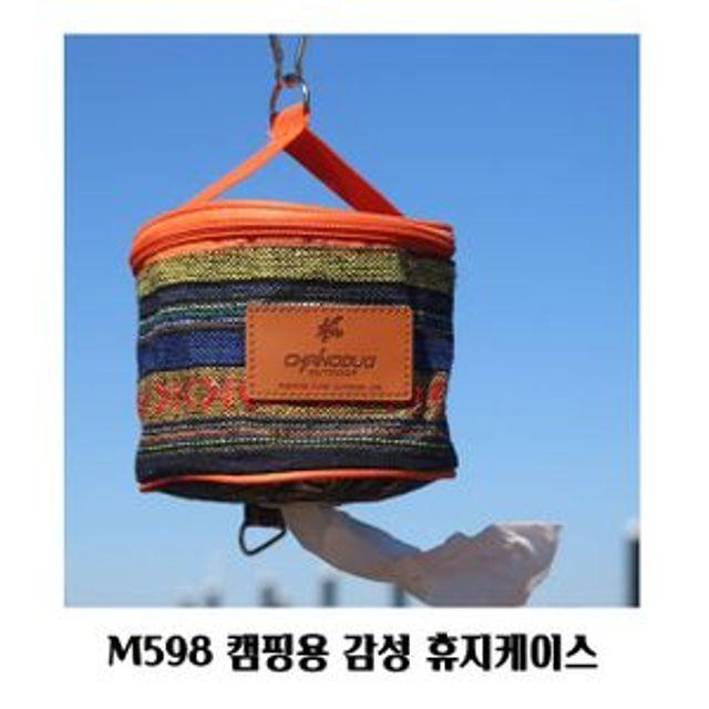 M598 캠핑용 감성 휴지케이스 휴지걸이 커버 홀더