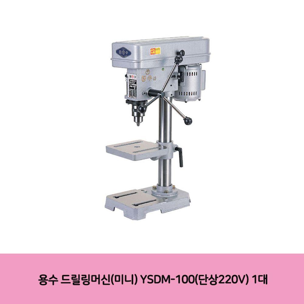 용수 드릴링머신(미니) YSDM-100(단상220V) 1대