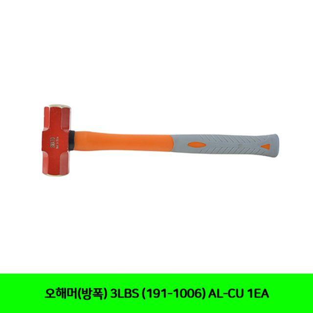 오해머(방폭) 3LBS (191-1006) AL-CU 1EA