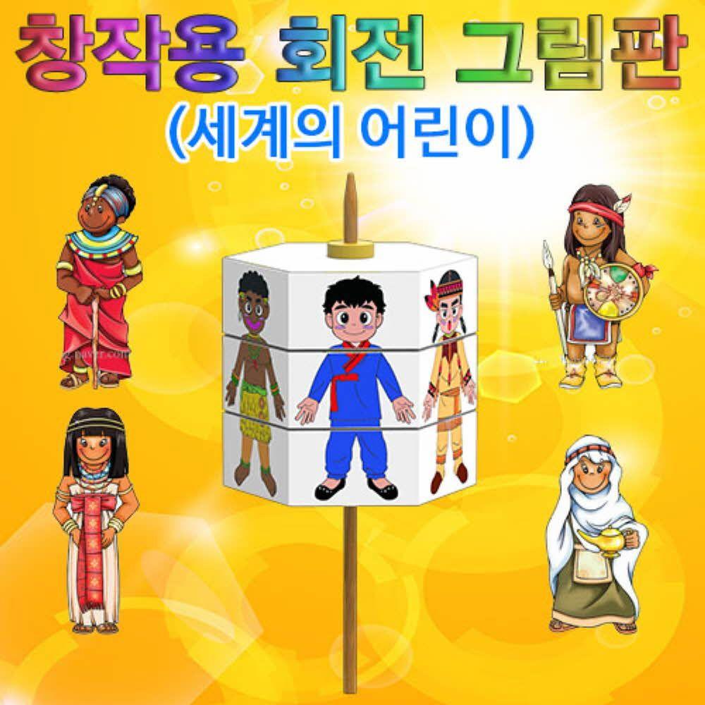 과학 키트 창작용 회전 그림판 세계 어린이 전통 의상