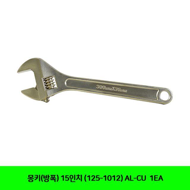 몽키(방폭) 15in (125-1012) AL-CU 1EA