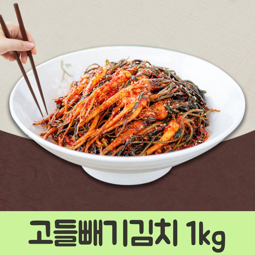 영양가득 남도 건강한 밥상 고들빼기김치 1kg