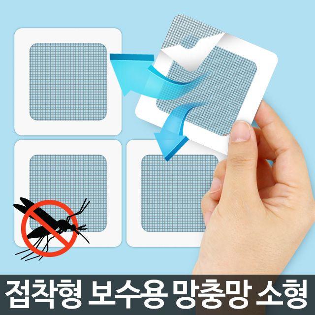 보수용방충망(소형)/방충망 보수 수리 접착식 테이프