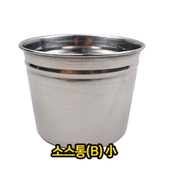 W337D48 스테인리스 소형 B 소스통 비엠피 그릇 양념통 스텐