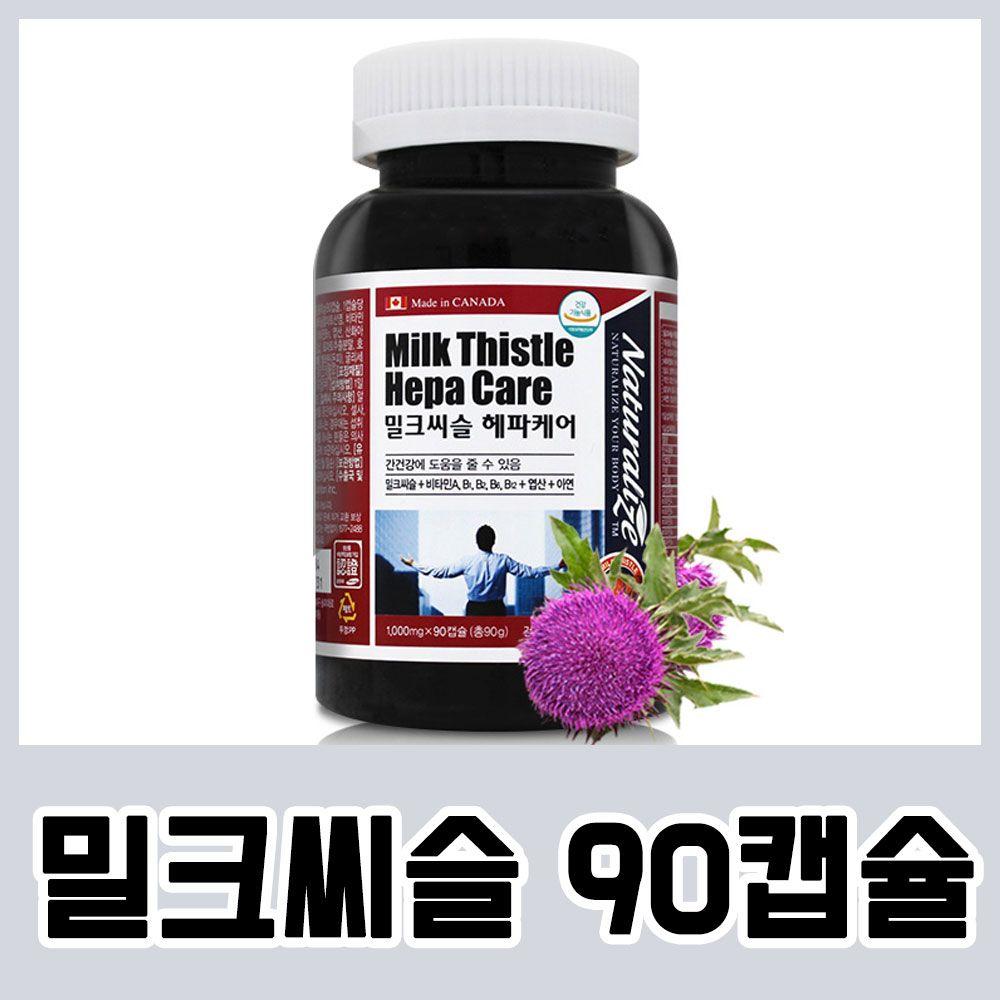 네추럴라이즈 밀크씨슬 헤파케어(1000mgx90캡슐)