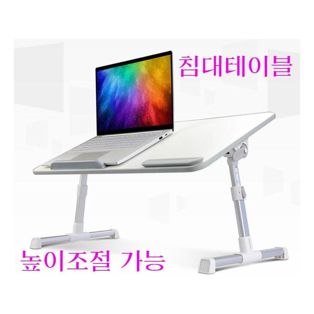 [더산직구]침실가구 친 환경 침대위 노트북 높이 각도조절테이블/ 배송기간 영업일기준 7~15일