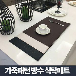 아이티알,NG 인조타조가죽 식탁매트/테이블 매트 고급 깔개 티매트