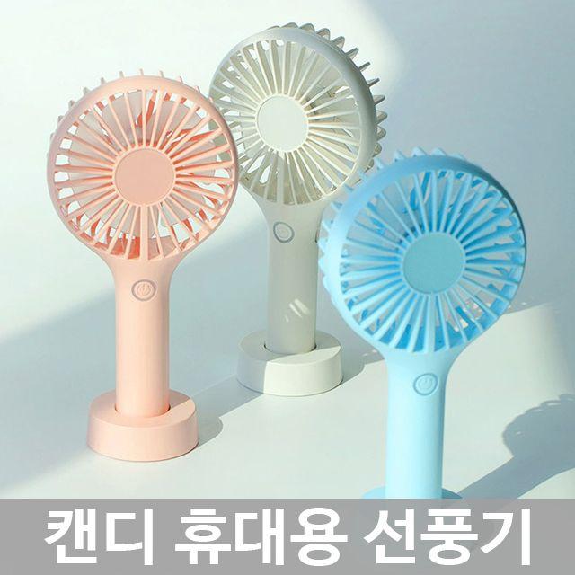 캔디 휴대용 선풍기 핸디 선풍기 HF-02