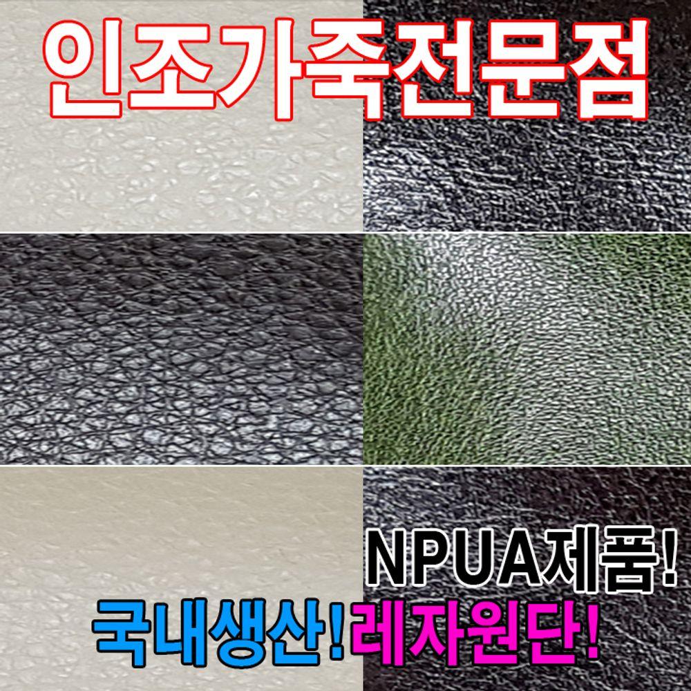인조가죽NPUA레자원단국내생산다양한색상과무늬원단