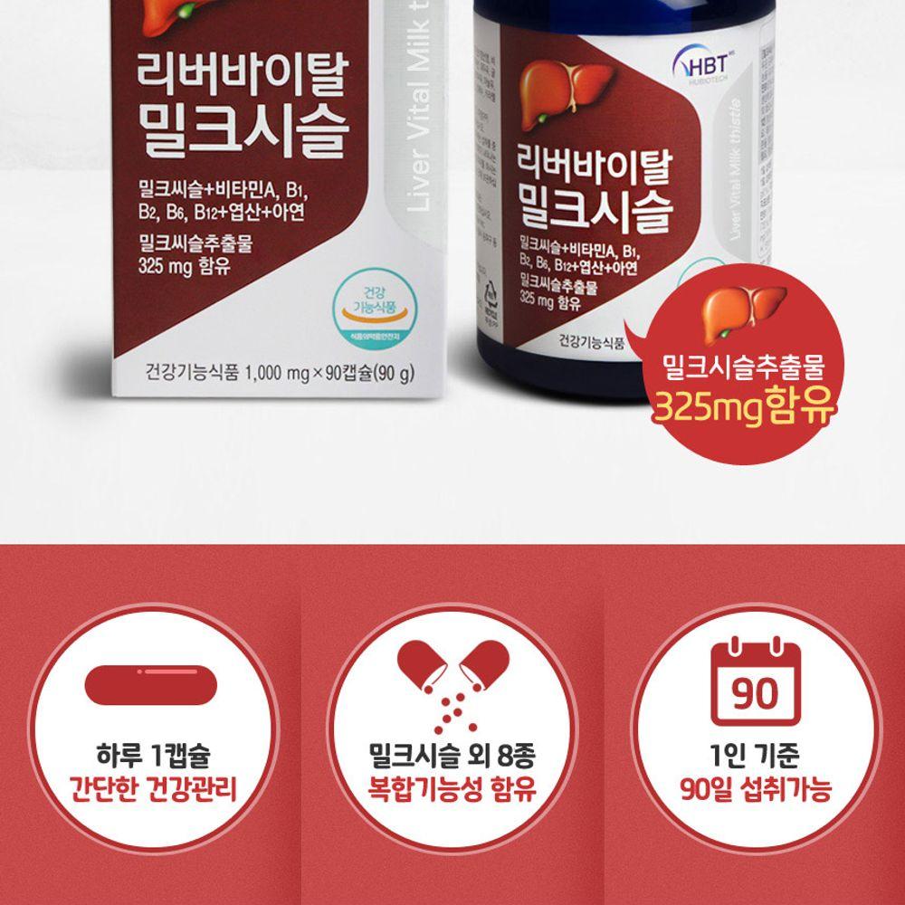 3개월_하루 한알 간건강 밀크시슬 아기뷰 밀크씨슬