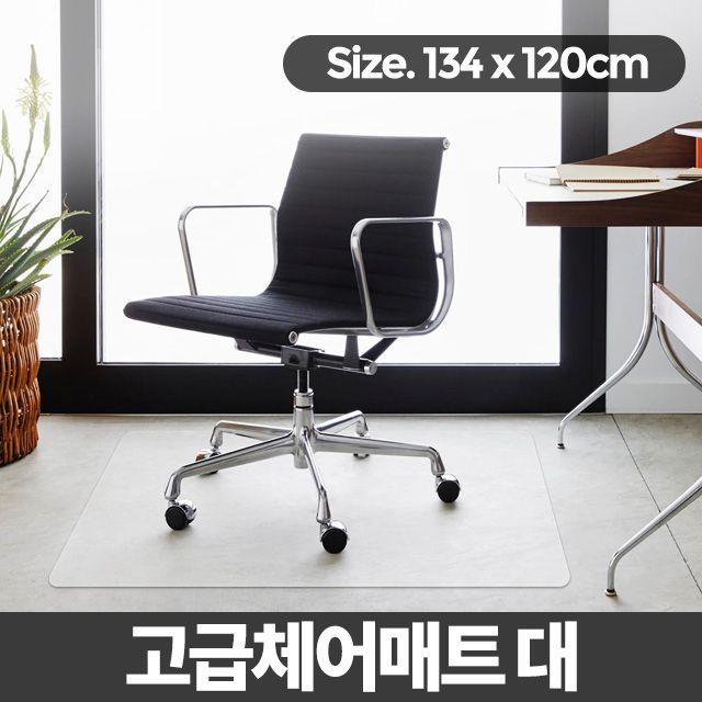 고급 체어매트 대 의자 소음방지 패드 바닥 긁힘 보호