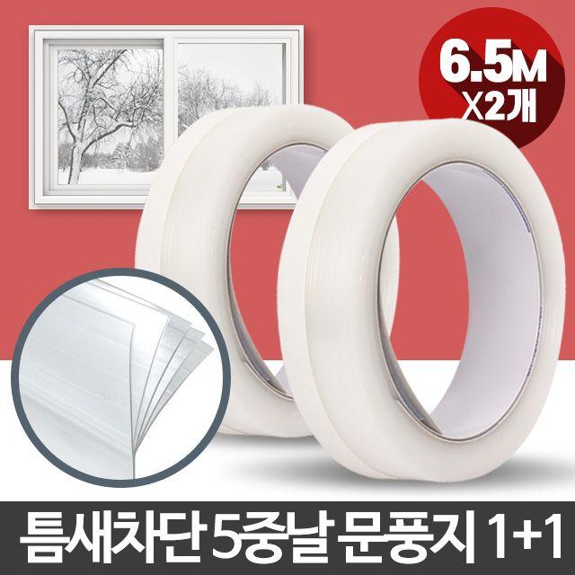 문풍지,외풍차단,투명문풍지,창문용문풍지,풍지판,창문바람막이