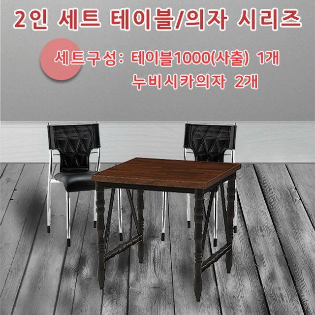2인 테이블 의자 세트 사출 NB1000 식탁 책상 다용도