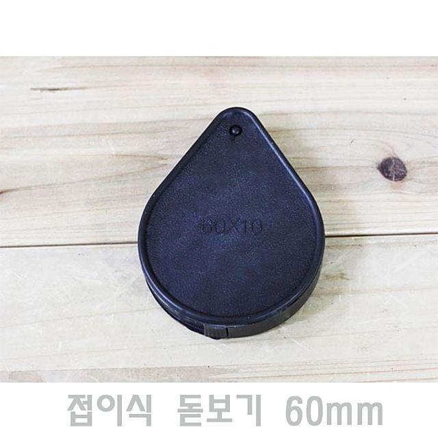 접이식 돋보기 60mm 확대경 휴대용 렌즈