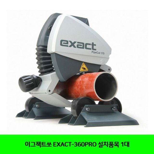 이그젝트쏘 EXACT-360PRO 설치품목 1대
