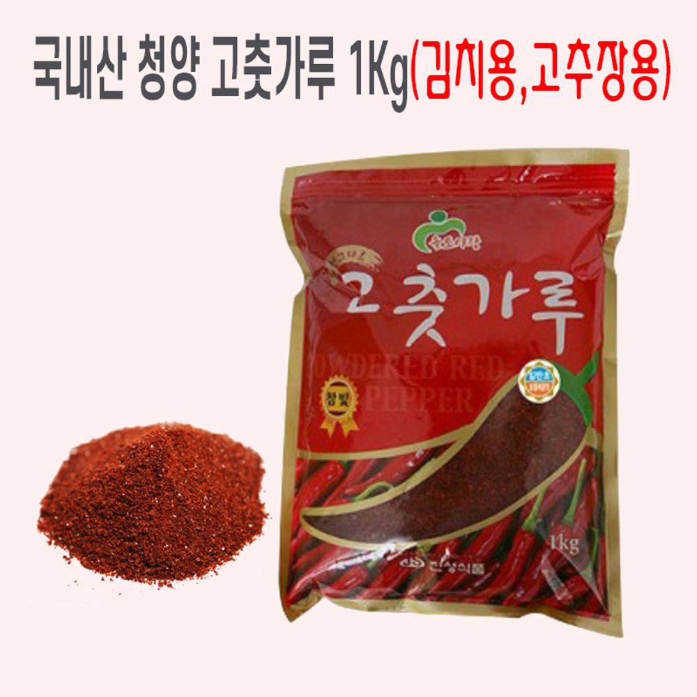 김치재료 고추장담그기 매운 청양 국산고추가루 1Kg