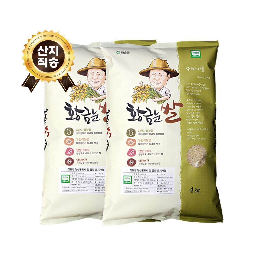 현미의 영양 백미의 밥맛을 살린 7분도 쌀눈쌀 8kg