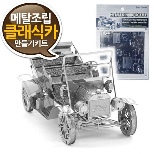 소형 메탈조립키트 클래식카 소만들기 상급 - 포드 메탈웍스 나노메탈릭 3D 프라모델