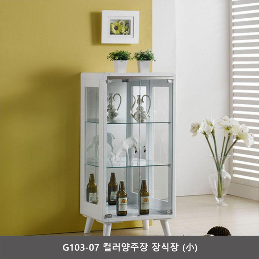 G103-07 컬러양주장 장식장 (소)