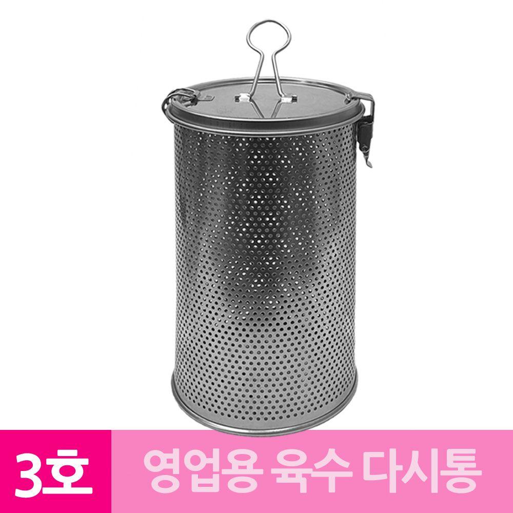 영업용 스텐 다시통 육수거름망 3호소형