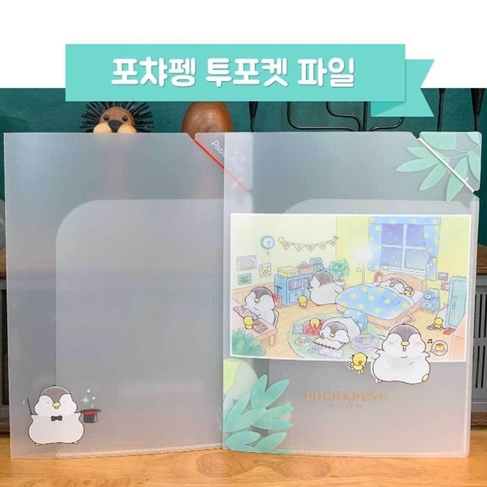 펭귄 캐릭터 투명 투포멧 파일 학생 새학기 학용품