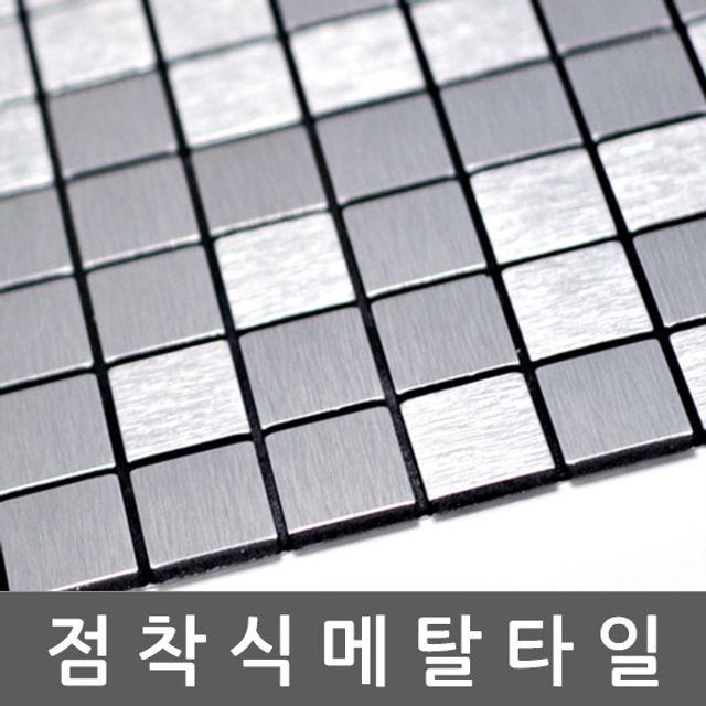 점착식 알미늄 메탈타일 바둑사각 25mm WBHMT99310