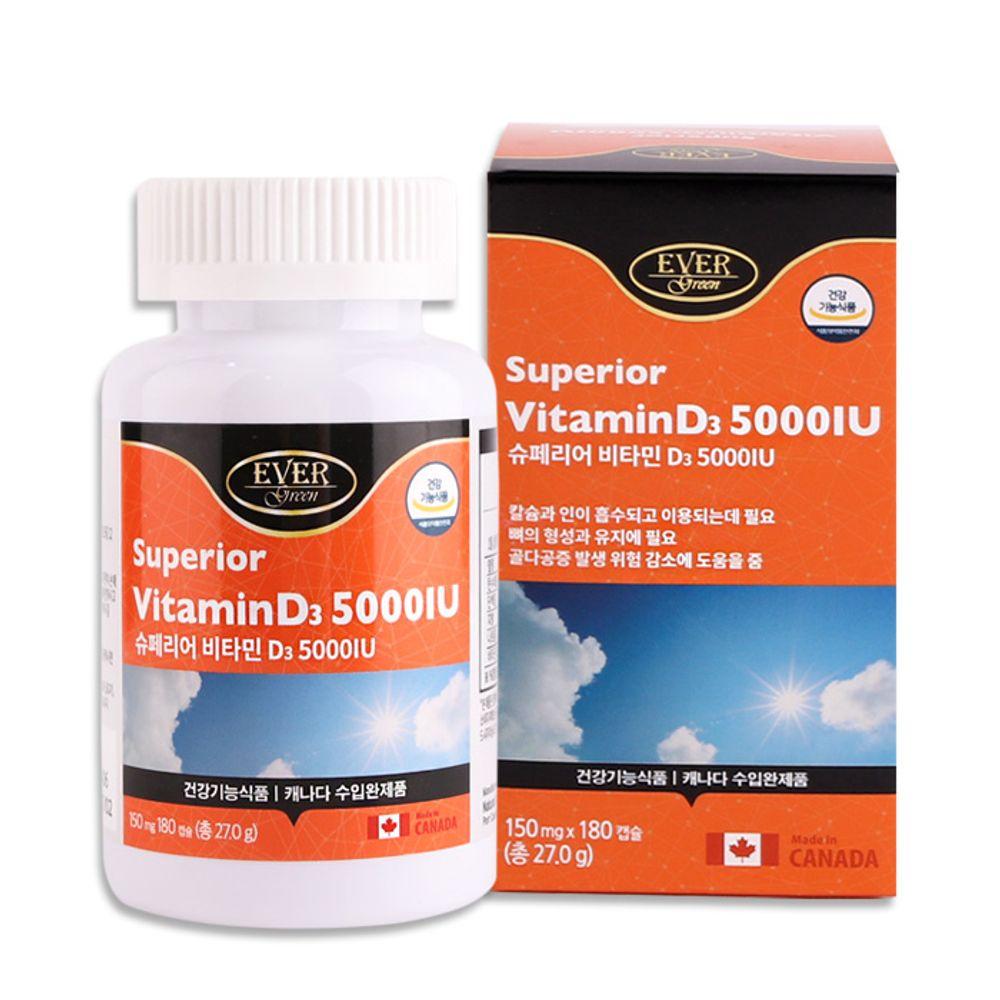 에버그린 슈페리어 비타민D3 5000IU 180캡슐 6개월분