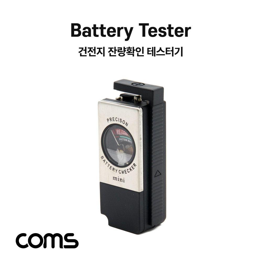 건전지 테스터기(Mini) 배터리 테스트 아날로그형