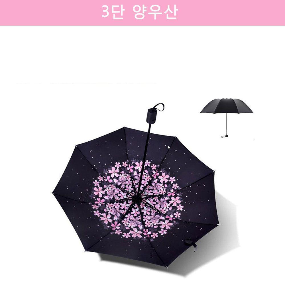 자외선 차단 벚꽃 암막 양산/우산