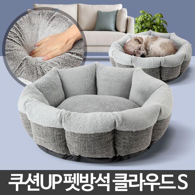 클라우드 S 강아지방석 고양이겨울나기 개방석 쿠션