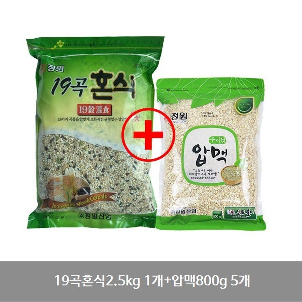 19곡혼식2.5kg 1개+압맥800g 5개 잡곡 세트 국산