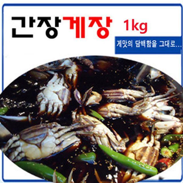 여수 간장 돌게장 1Kg 간편식품 즉석요리 혼밥