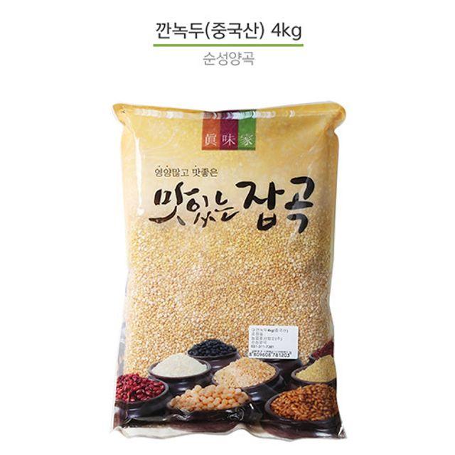 맛있는 잡곡 영양 깐 녹두 생녹두 가정용 4kg