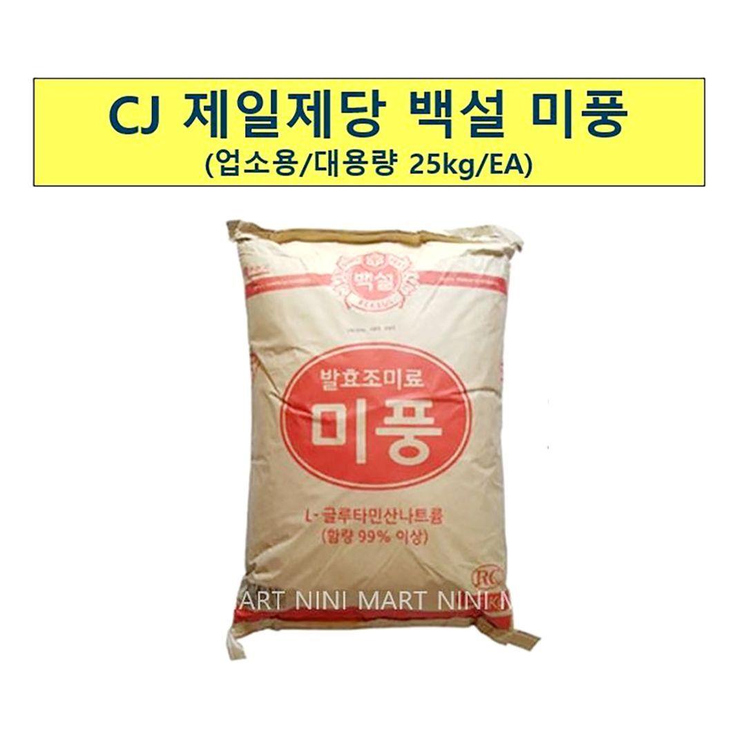 업소용 대형 식당 식자재 양념 재료 백설 미풍 25kg