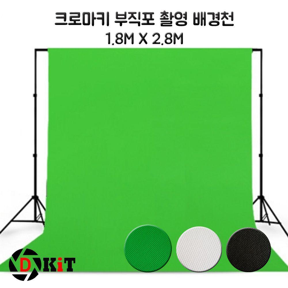 디키트 크로마키스크린 부직포 촬영 배경천 1.8x2.8m