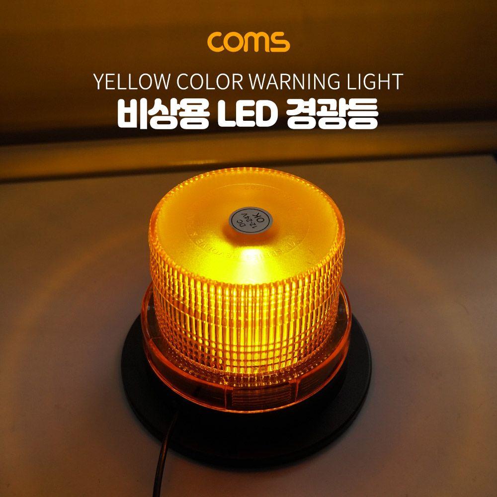 Coms LED 경광등 자석부착 사이즈 시가전원