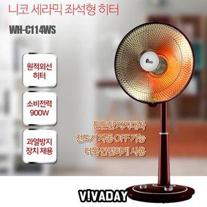 MY NIKKO 세라믹 선풍기형 히터 원적외선 전기난로