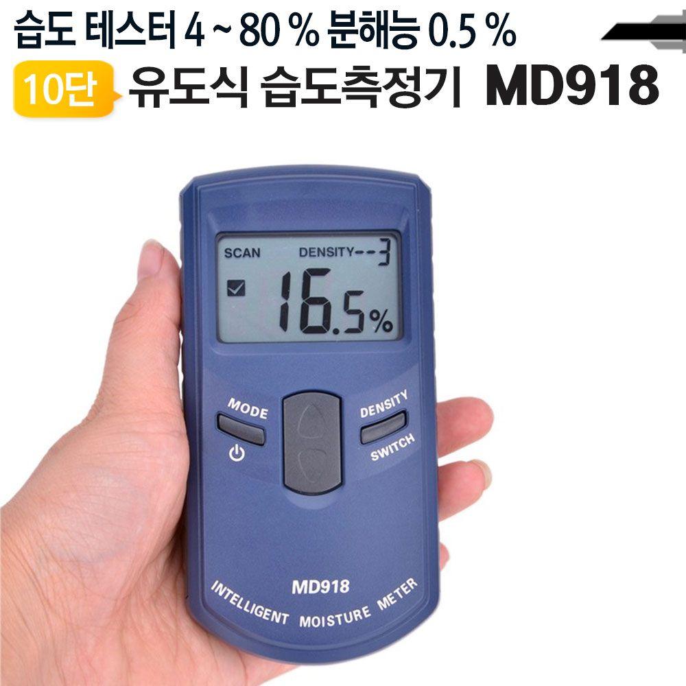 아이티알,MB 수분테스터기 MD918 습기측정기 나무 콘크리트 습도