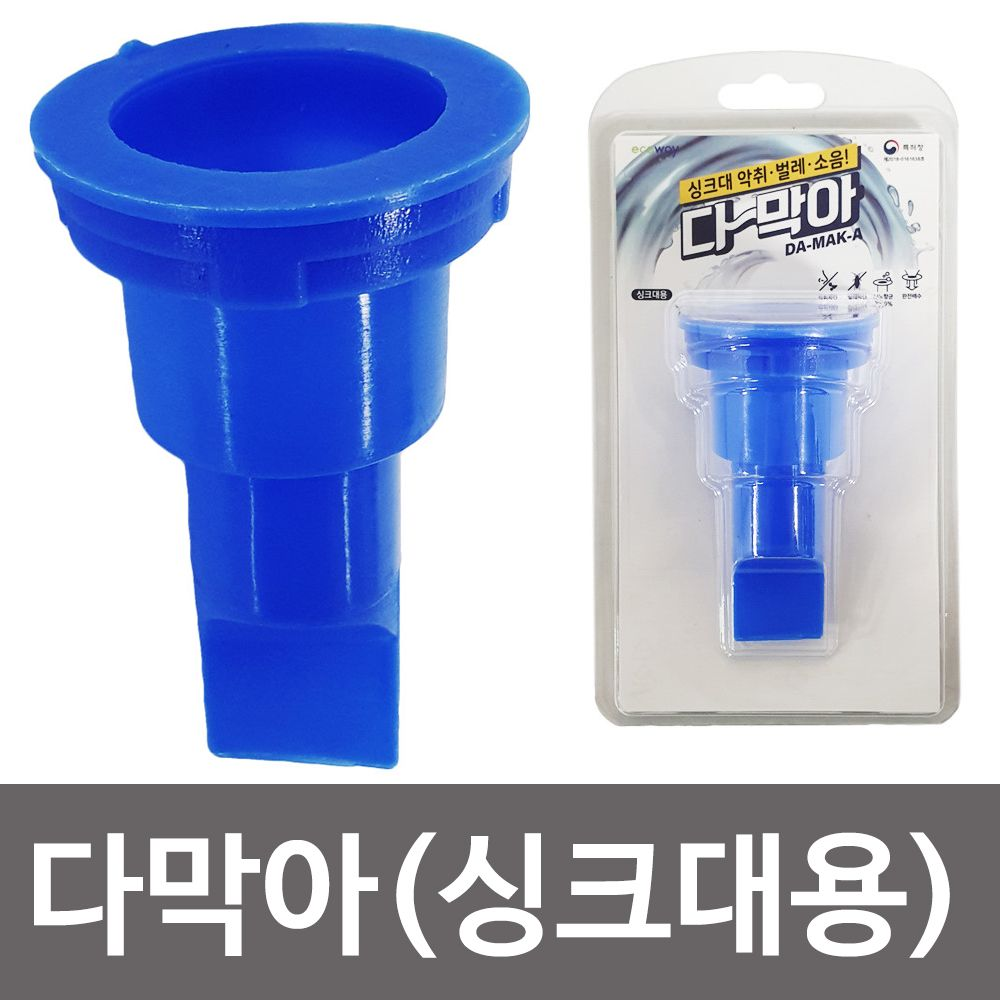 에코웨이 다막아(싱크대용) 주방 배수구캡 하수구트랩