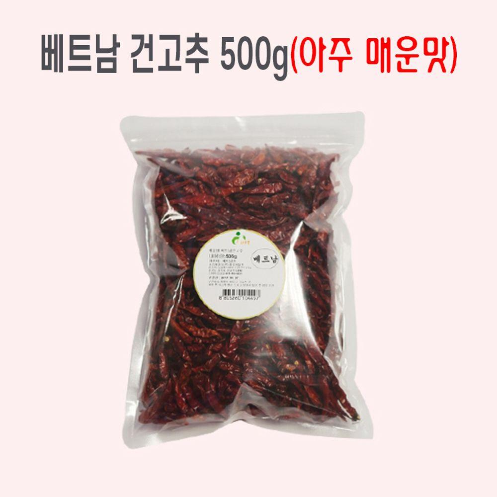 말린 월남 마른 빨간 땡초 매운 청양 베트남고추 500g