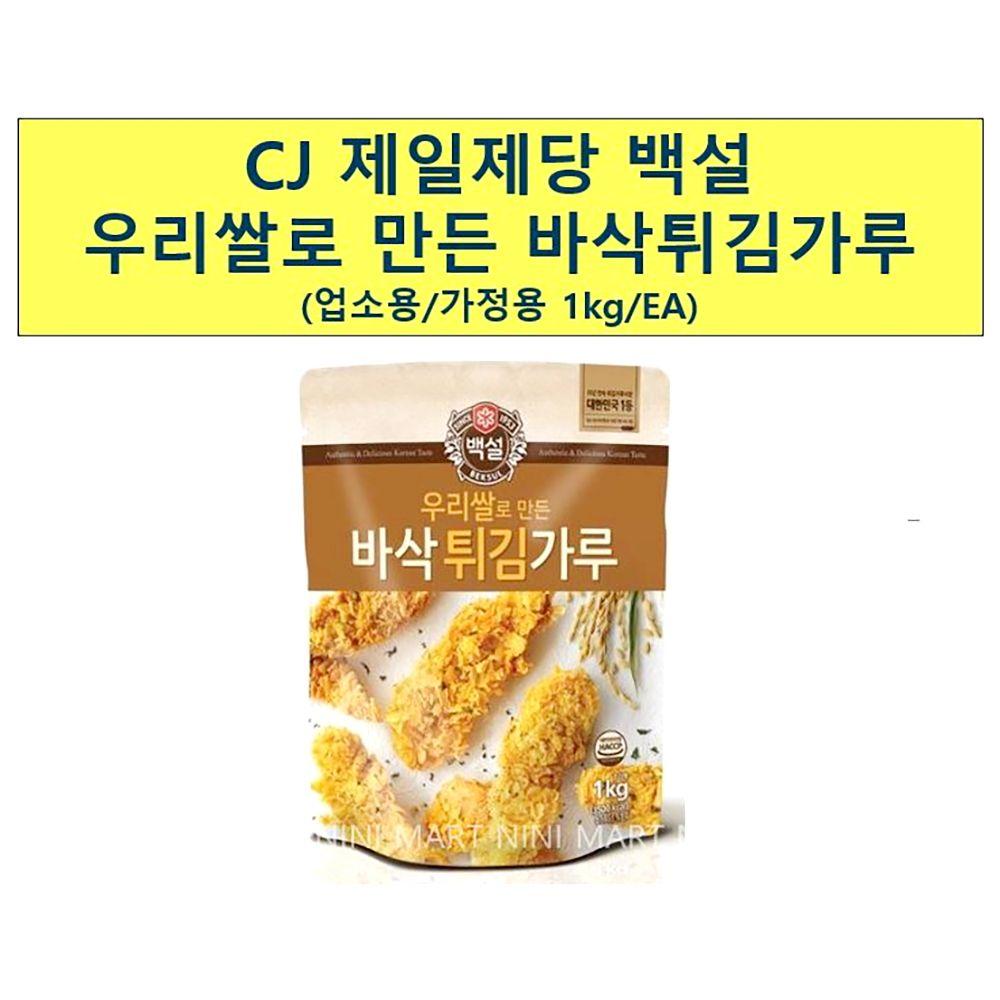 우리쌀로만든 바삭 튀김 가루 백설 1kg x10개 튀김용