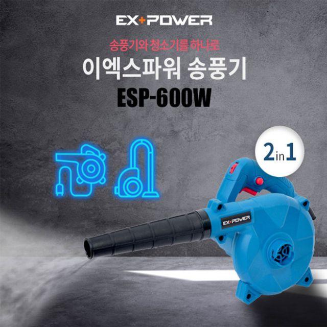 이엑스파워 송풍기 ESP-600W 블로워 송풍 흡입 낙엽