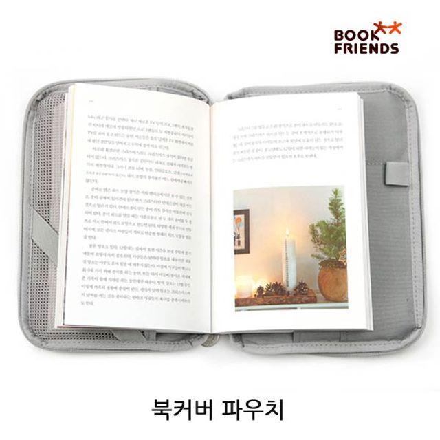 북커버 파우치 1P 책파우치 책커버파우치 책표지커