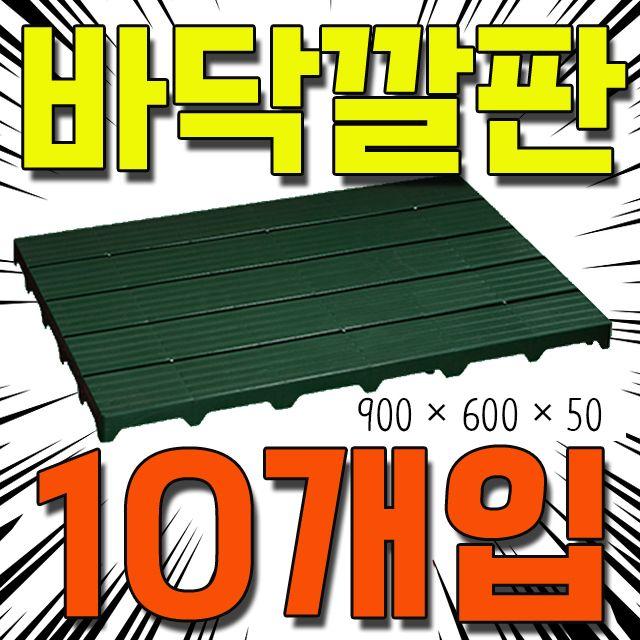 900 X 600 X 50mm 재생 원료로 만든 바닥 깔판 10개입