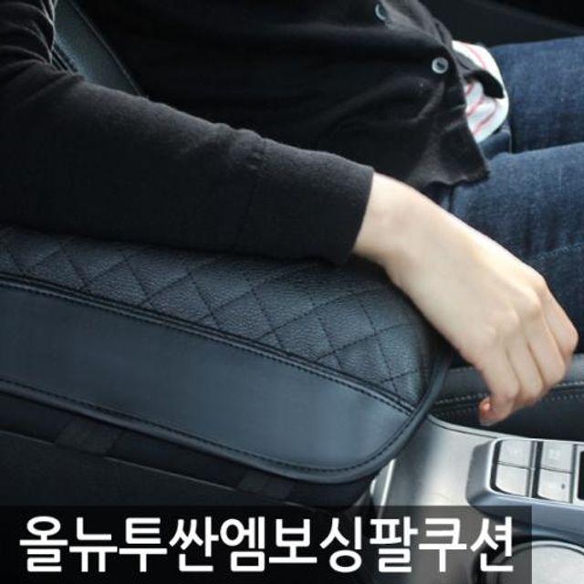 콘솔박스 거치형 올뉴투싼 엠보싱 팔걸이 쿠션 블랙