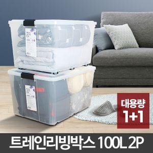 아이티알,LB 트레인 리빙박스 100L 2P 다용도정리함 장롱정리 상자