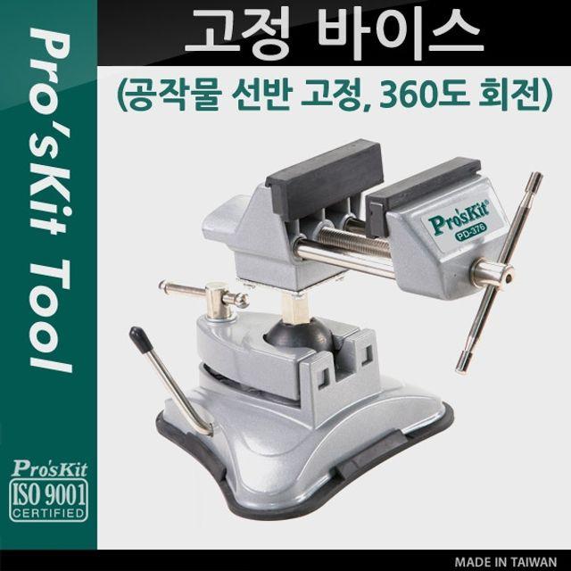 Prokit 고정 바이스공작물 선반 고정 360도 회전